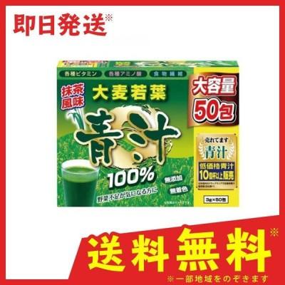 YUWA(ユーワ) 大麦若葉青汁100% 50包