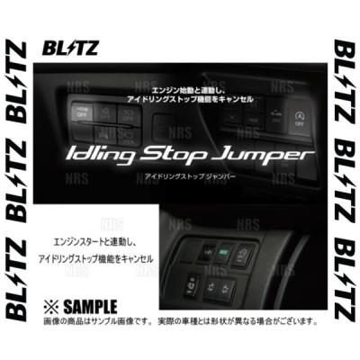BLITZ ブリッツ アイドリングストップジャンパー ロッキー A200S/A210S 1KR-VET 19/11〜 (15800