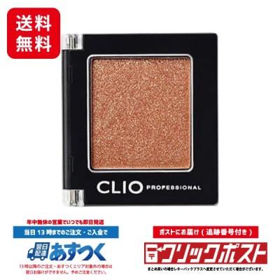 【即日発送】CLIO クリオ プロシングルシャドウ P56 Blanc(ブラン)  アイシャドウ 1.5g