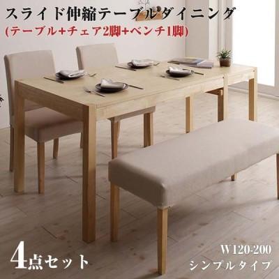 スライド伸縮 テーブル ダイニングセット Magie+ マージィプラス 4点セット(テーブル+チェア2脚+ベンチ1脚) W120-200
