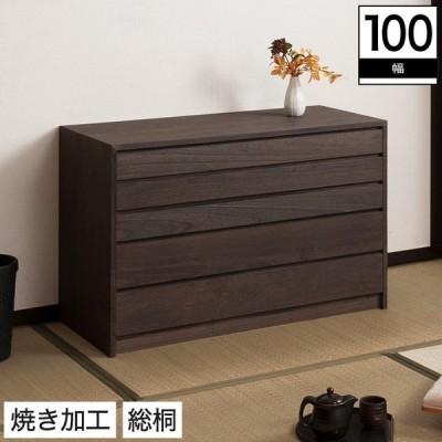 チェスト 桐タンス 洋タンス 幅100 5段 おしゃれ 天然木桐 総桐 焼き加工 完成品 日本製 洋チェスト