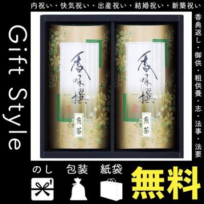 内祝い 快気祝い お返し 出産祝い 結婚祝い 日本茶セット 内祝 快気内祝 お返し 日本茶セット 八女茶詰合せ