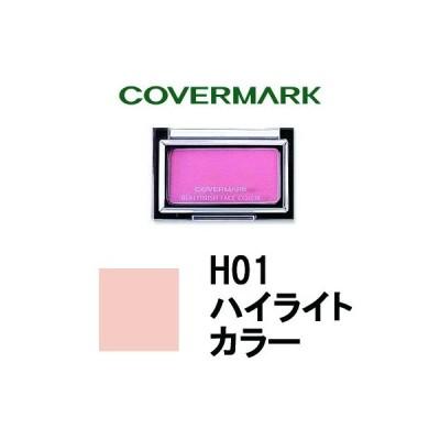 定形外は送料296円から リアルフィニッシュ フェイスカラー H01 ハイライトカラー カバーマーク ( covermark / カバマ )