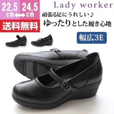 送料無料 パンプス レディース ウェッジソール 衝撃緩衝 幅広 3E 黒 靴 Lady worker 平日3~5日以内に発送