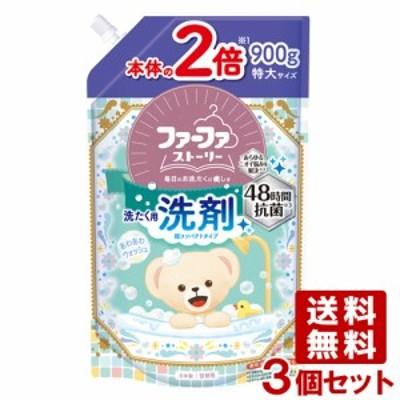 ファーファ(FaFa) ストーリー 洗剤 あわあわウォッシュ 900g 詰替 3個セット【送料無料】