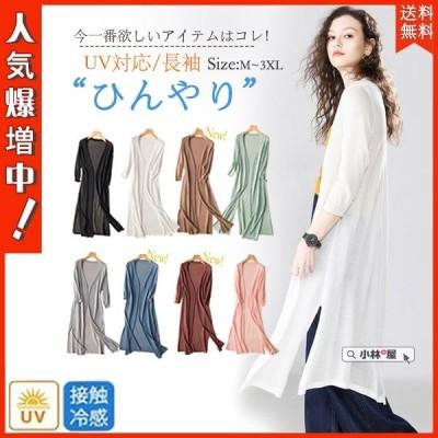 送料無料 カーディガン 長袖 薄手 レディース ロング 上品 大きいサイズ 羽織り トップス アウター 洗える UVカット 冷房対策 部屋着 ルームウエア 普段着