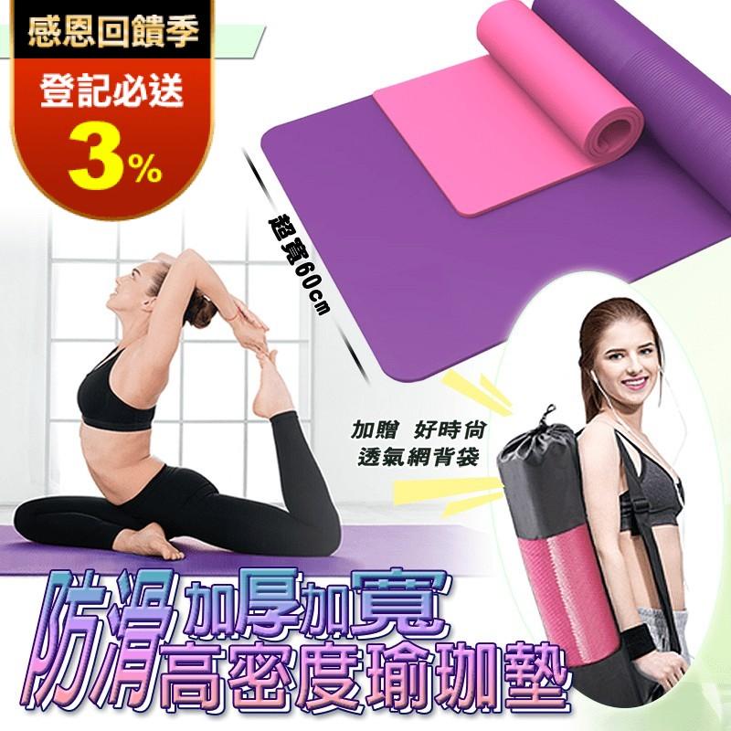 防滑加厚加寬高密度瑜珈墊-瑜珈、安全墊、運動、瘦身、鋪墊