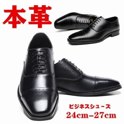【靴べら1本おまけ〜】ストレートチップ  ビジネスシューズ  本革 メンズ  革靴 メンズ   軽量 黒  紳士靴 快適 歩きやすい 結婚式zjkb-9988