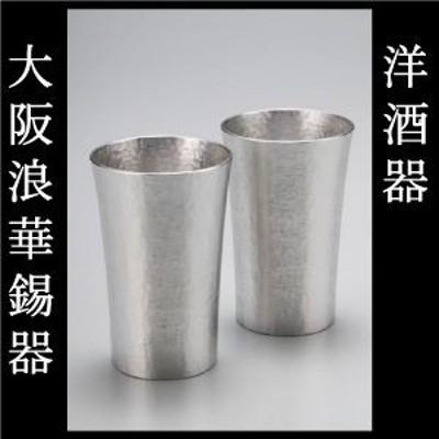 大阪錫器 シルキーシリーズ スタンダードペア 錫製品 タンブラー ビールグラス ビールジョッ