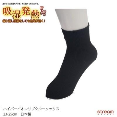 【ゆうパケット6点まで可】靴下 レディース クルー ソックス 発熱 吸湿 靴下 無地 黒 日本製 抗菌 ハイパーイオン リブ