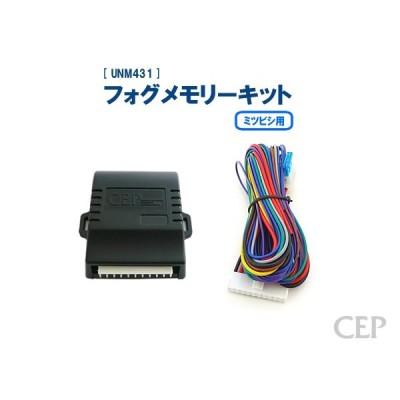 ミツビシ用フォグメモリーキット Ver1.0
