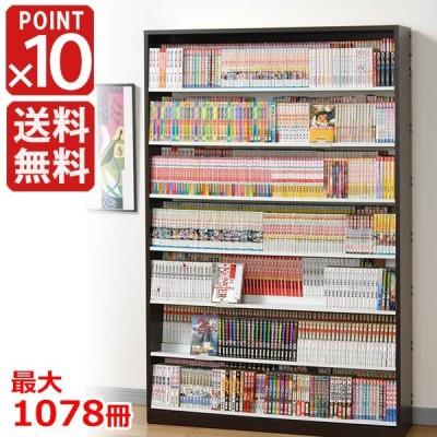 コミックラック コミック収納 本棚 段違い棚 薄型 マンガ本棚 漫画本棚 シェルフ 壁面収納 段違い収納棚 最大1078冊収納可能 幅119cm CMS1190
