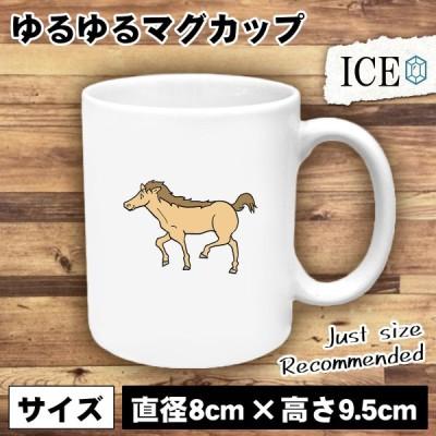 茶色い馬 おもしろ マグカップ コップ 陶器 可愛い かわいい 白 シンプル かわいい カッコイイ シュール 面白い ジョーク ゆるい プレゼント プレゼント ギフト