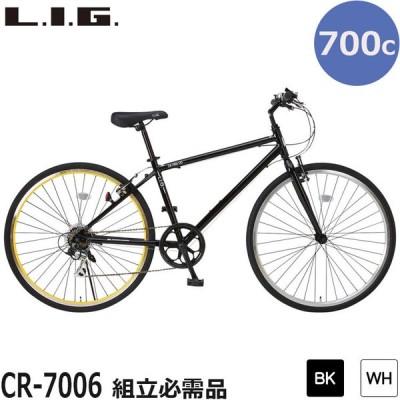 自転車 クロスバイク 組立必需品 700×28C シマノ製外装7段変速 LIG リグ CR-7006 ブラック ホワイト
