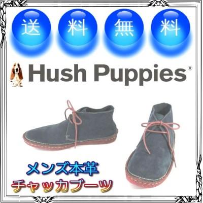 メンズ本革スエードカジュアルシューズ チャッカーブーツ クレープソール ハッシュパピー Hush Puppies 送料無料 25.5cm 紺 M-103713