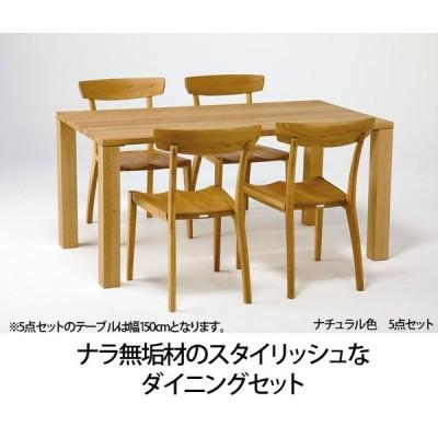 ナラ無垢材のダイニング5点セット/7点セット木製 オーク材/北欧/ダイニングテーブルセット/食卓セット/食卓テーブルセット/カフェダイニング/長方形テ