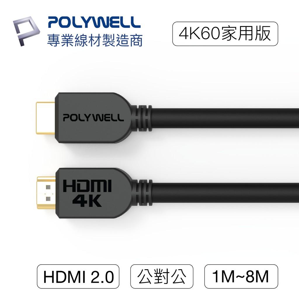 POLYWELL HDMI線 2.0版 1米~8米 4K 60Hz UHD HDMI 傳輸線 工程線 寶利威爾 台灣現貨
