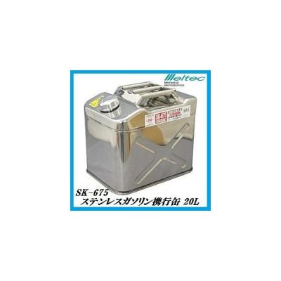 大自工業 SK-675 ステンレスガソリン携行缶 20L (ガソリン缶) メルテック/Meltec ココバリュー