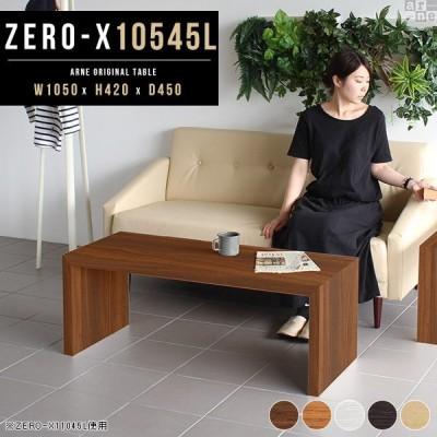 センターテーブル ローテーブル テーブル コの字型 リビング おしゃれ 在宅 デスク テレワーク 奥行45cm