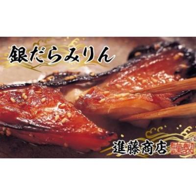AD14.進藤商店の銀だらみりん(1切れ×6袋)