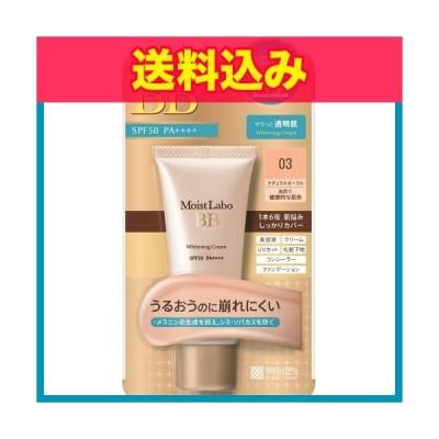 【医薬部外品】モイストラボ 薬用美白BBクリーム 03 ナチュラルオークル 30g