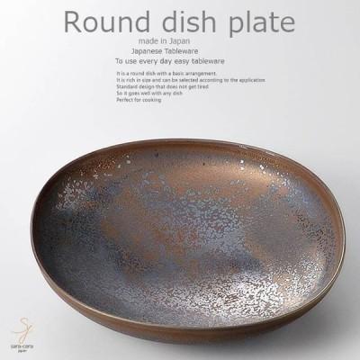 和食器 心躍るヘルシーおかず 金結晶 深皿20.3×5cm プレート 丸皿 おうち ごはん うつわ 食器 陶器 日本製 インスタ映え