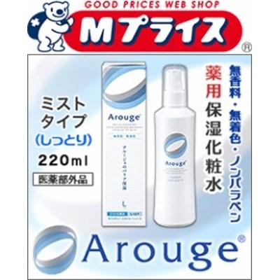 なんと!あの【全薬工業】アルージェ (Arouge) モイスチャー ミストローションII (しっとり) 220mL (医薬部外品) が「この