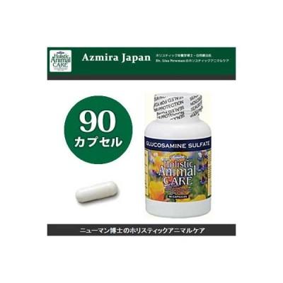 アズミラ Azmira グルコサミン 90カプセル サプリメント ペット用 アミノ酸