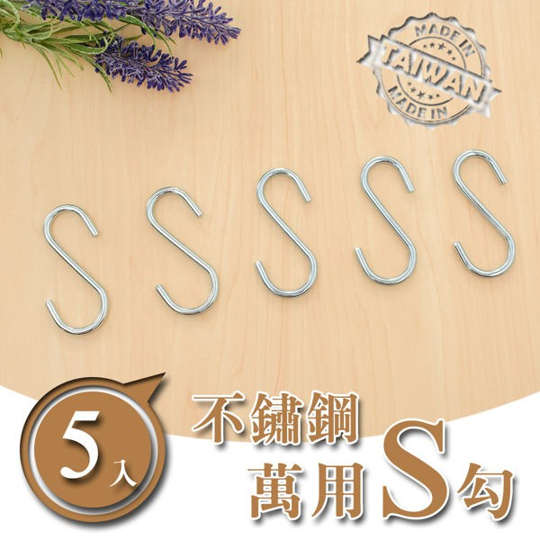 dayneeds 不鏽鋼S型掛勾(5入組)