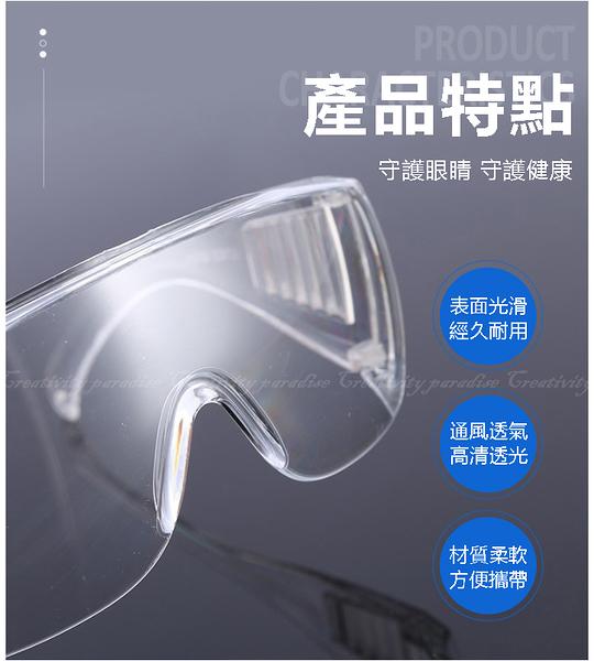 【百葉窗護目鏡】防霧款 防飛沫防疫護目鏡 防風沙防灰塵防護眼鏡 加厚防霧款