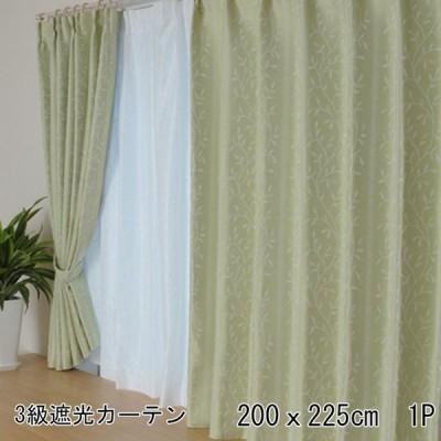カーテン ドレープカーテン 200x225cm 1枚単品 グリーン 3級遮光 ウォッシャブル ポリエステル100%