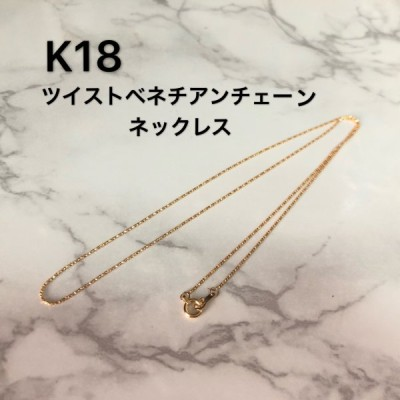 K18イエローゴールド ツイスト ベネチアンチェーン ネックレス 40cm