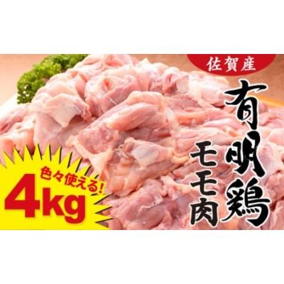 N15-13 復活!佐賀県産「有明鶏モモ」4000g!大人気ブランド鶏!