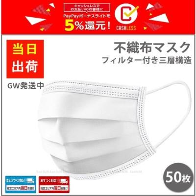 マスク 50枚  在庫あり 不織布マスク 使い捨て プリーツ立体三層構造 フィルター付き 普通サイズ 箱入50枚 ホワイト