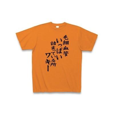 毛細血管いっぱい詰まっている所ワキー Tシャツ(オレンジ)