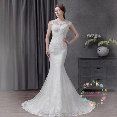 ウエディングドレス マーメイドラインドレス 白 二次会 レース 安い 袖あり 花嫁 結婚式 ロングドレス ブライダル 大きいサイズ 披露宴  wedding dress