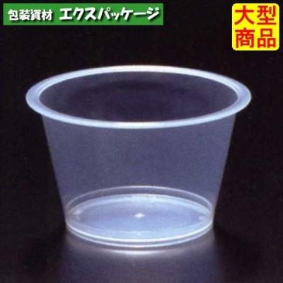デザートカップ PP PP71-90-2 600940 2000個入 ケース販売 大型商品 取り寄せ品 シンギ