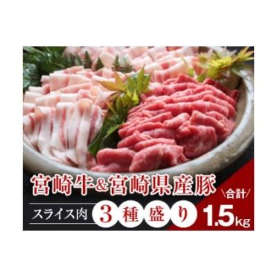 宮崎牛&宮崎県産豚スライス肉3種盛り(合計1.5kg)