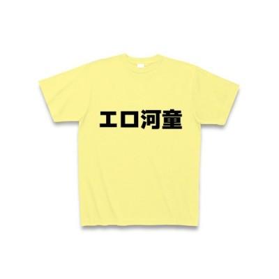 エロ河童 Tシャツ(ライトイエロー)