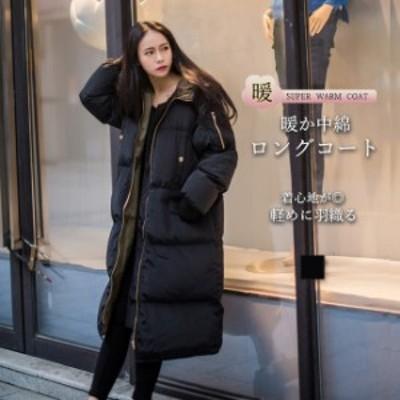 激安挑戦!短納期 中綿コート レディース ロング フード付き 冬コート ゆったり 大きいサイズ カジュアル 冬 アウター
