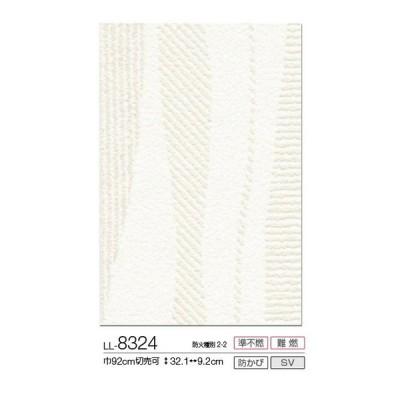 サンプル専用 壁紙サンプル リリカラ/ライトLL-8324