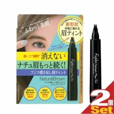 【あす着 ポスト投函】【送料無料】【消えない眉毛】フジコ 書き足しマユティント(Fujiko Kakitashi MayuTint)2g × 2個セット (全3色か