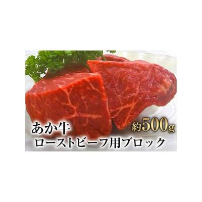 ふるさと納税 熊本県産 あか牛ローストビーフ用ブロック 約500g(約250g前後×2) 肉のみやべ《90日以内に順次出荷(土日祝除く)》 熊本県御船町