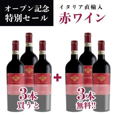 3本ご購入で同じワイン3本プレゼント! 赤ワイン 「コスムス」 キャンティ DOCG リゼルヴァ  750ml