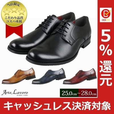 ビジネスシューズ メンズ プレーントゥ 革靴 紳士靴 大きいサイズ