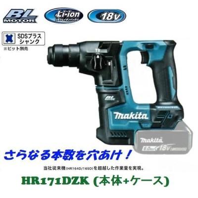 マキタ 18V 充電式ハンマドリル (SDSプラスシャンク) HR171DZK 本体のみ
