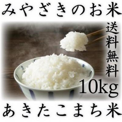 米 10kg 九州 宮崎県産 あきたこまち 令和元年産 送料無料 精白米 5kg2個 みやざきのお米