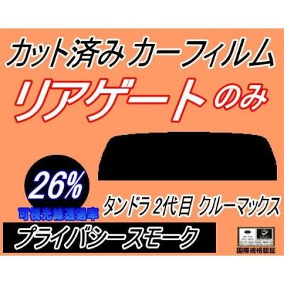 リアガラスのみ (s) タンドラ 2代目 クルーマックス (26%) カット済み カーフィルム H19〜 トヨタ