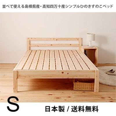 ひのきすのこベッド シングル  ひのき シンプル 島根県産高知四万十産ヒノキ (TCB235-S 7023501)