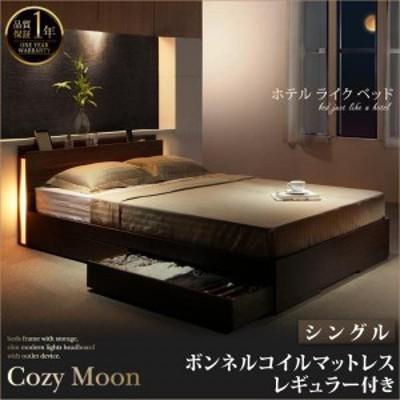 シングルベッド マットレス付き 収納付きベッド ボンネルコイル(レギュラー) スリムライト付きベッド シングル 引き出し収納